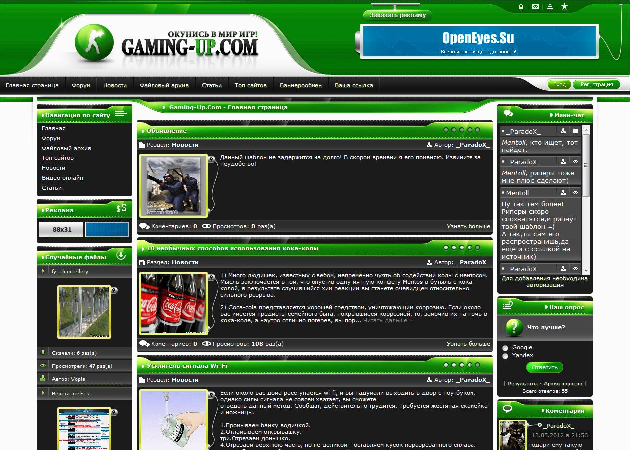 Новый зеленый шаблон Gaming-Up