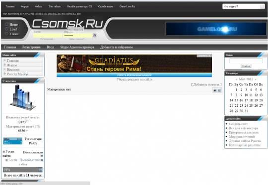 Смотреть изображение новости Скачать шаблон csomsk.