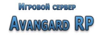 Готовый сервер Avangard Role Play